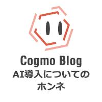 Cogmoブログ