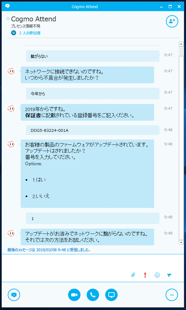 Cogmo Attend Skype for Business連携
